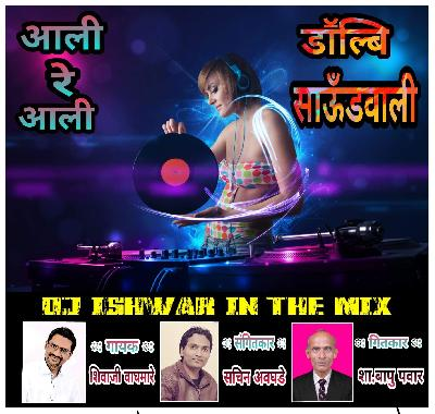 Aali Re Dolby Sound Wali – Official Remix – DJ  Ishwar In The Mix