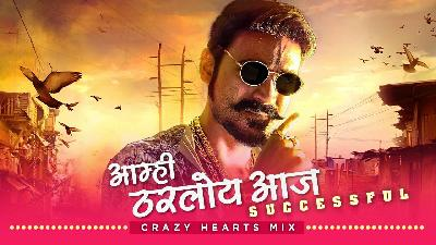 Amhi Tharloy Aaj Successful Crazy Hearts Official