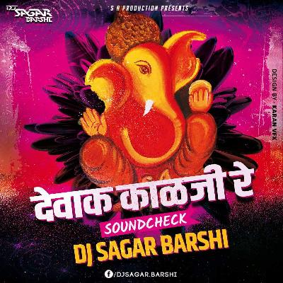 Devak Kalji Re (Sound Check) - DJ Sagar Barshi