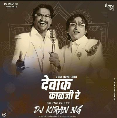 Dewak Kalaji Re (Sound Check) - DJ Kiran (NG)