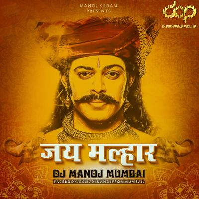 Jay Malhar – DJ Manoj From Mumbai