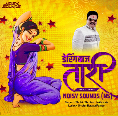 Daringbaaj Tari – Official Remix – Noisy Sounds (NS)
