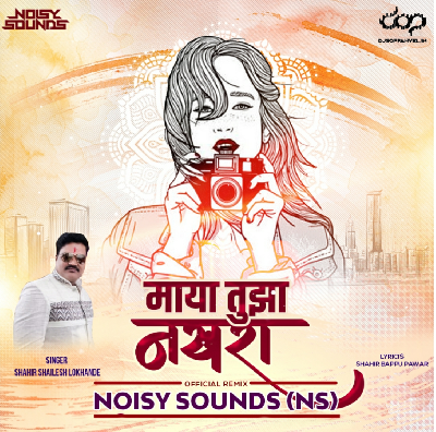 Maya Tujha Nakhra – Official Remix – Noisy Sounds (NS)
