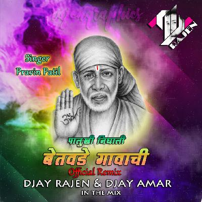 PAYI NIGHALI PALHI BETAVADE GAVACHI_PRAVIN PATIL_(OFFICIAL REMIX) - DJ RAJEN & DJ AMAR in The mix