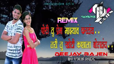 PORI TU PREM MAJHYAVAR KARTAY(PRITESH BHOIR)A LOVE SONG - REMIX - DJ RAJEN in The Mix