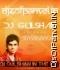 AAI EKVIRA MAULI JATRA BHARTE TUZI VARSALA DJ GULSHAN & MJ PRODUCTION