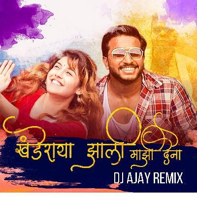 Khanderaya Zali Mazi Daina Dj Ajay Mix Mp3 Dj Single Remix