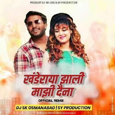 Khanderaya Zali Mazi Daina Dj Shailesh And Sy Production Mp3 Dj