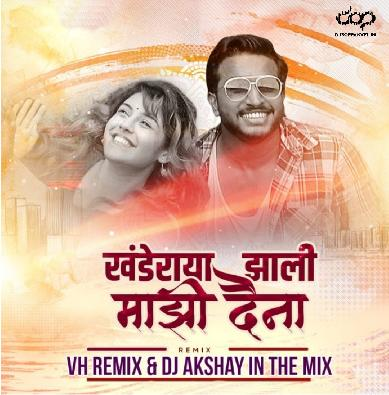 Khanderaya Zali Mazi Daina Vh Remix And Dj Akshay In The Mix Mp3 Dj Single Remix Song Djsofpanvel Co In Free Download Latest Mp3 Bollywood Songs Games Themes Wallpaper Video Album Songs