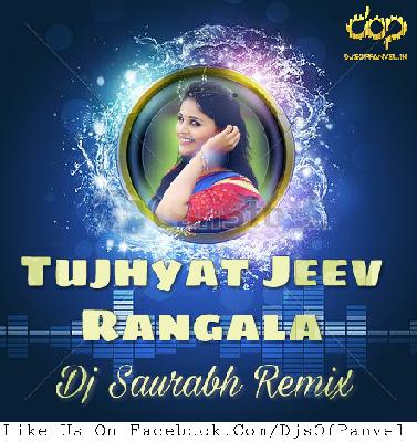 Best Tujhyat Jeev Rangala Dj - Bella Esa